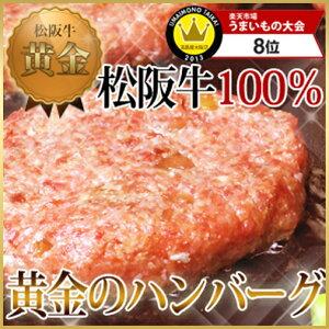 松阪牛 100% 黄金の ハンバーグ 【6個入】母の日...