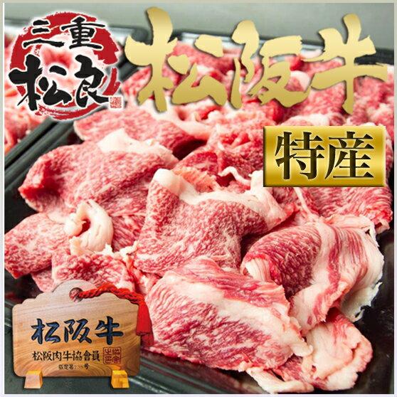 松阪牛 特産 切り落とし 500g 三重 松坂牛 肉 通販 すき焼き 和牛 牛肉 牛丼 しゃぶしゃぶ お弁当 訳あり 楽天 お取り寄せ グルメ