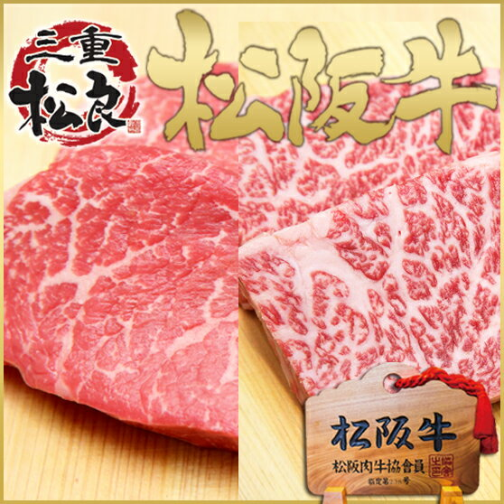 【選べる】 松阪牛 赤身 カイノミ ステーキ A5 100g×2枚 2人前 父の日 母の日 ギフト 松坂牛 赤身ステーキ グルメ 肉 お誕生日 ギフト 牛肉 ステーキ肉