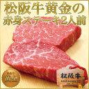 ●松阪牛 黄金の ステーキ 2人前 お中元 敬老の日 ギフト 松坂牛 赤身ステーキ ステーキ グルメ 肉 お誕生日 ギフト 牛肉