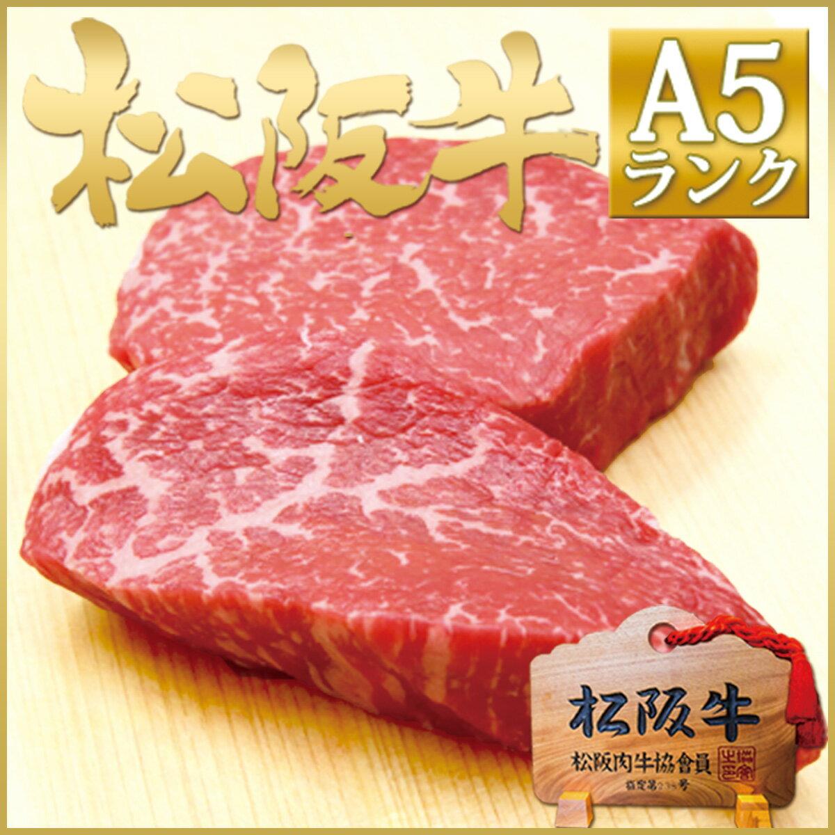 松阪牛 A5ランク 赤身 ステーキ 2人前 ギフト 松坂牛 赤身ステーキ 肉 お誕生日 内祝い 牛肉