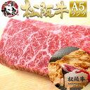 松阪牛 A5 カイノミ ステーキ 100g×2枚 2人前 ステーキ肉 ギフト プレゼント 赤身 ステーキ 誕生日 お取り寄せグルメ…