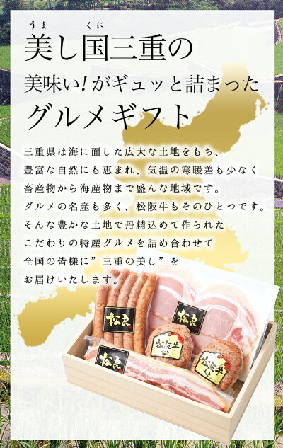 松阪牛ハンバーグハムギフト送料無料【楽天限定】あす楽詰め合わせグルメセットお取り寄せお取り寄せグルメ