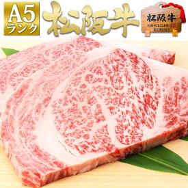 松阪牛 A5ランク リブロース ステーキ 400g(200g×2枚) 肉 牛肉 和牛 送料無料 ステーキ肉 ステーキ 内祝い ギフト 内祝 節分 母の日 バレンタイン ホワイトデー 父の日 誕生日 プレゼント