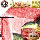 松阪牛 A5ランク 究極の すき焼き 800g【30%OFFクーポン】 モモバラ すきやき 送料無料 牛肉 松坂牛 肉 和牛 内祝い …