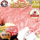 松阪牛 A5ランク ロース すき焼き 500g【100g増量】【#元気いただきますプロジェクト】 送料無料 敬老の日 お歳暮 御…