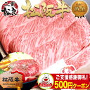 【支援クーポン発行中!】松阪牛 すき焼き・焼肉 黄金のロース 400g【#元気いただきますプロジェクト】 送料無料 敬老…