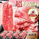 【超メガ盛り】松阪牛 W メガ盛り 2kg【#元気いただきますプロジェクト】送料無料 訳あり 母 父 牛肉 肉 三重 松坂牛 …