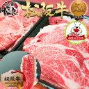 松阪牛 メガ盛り 1kg 送料無料 【#元気いただきますプロジェクト】訳あり 牛肉 肉 三重 松坂牛 牛肉 松阪肉 通販 和牛…