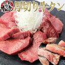 牛たん【訳あり】松良 黄金の 牛タン 500g【極】厚切りタン 塩タン 焼肉やBBQに タン 焼肉 bbq
