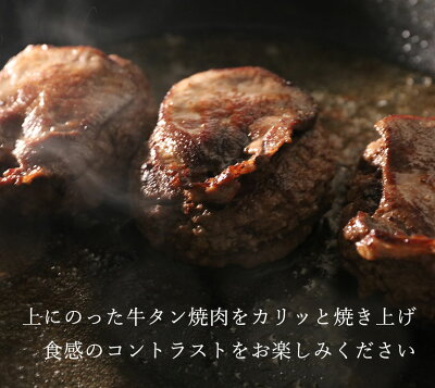 【1000円クーポン】牛タンハンバーグ松阪牛入【6個セット/レモン汁付】牛たんお取り寄せグルメ塩タンタン焼肉BBQ牛肉肉