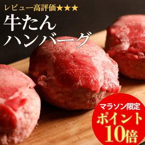 牛タン ハンバーグ 松阪牛入【6個セット/レモン汁付】牛たん お取り寄せ グルメ 塩タン タン 焼肉 BBQ 牛肉 肉