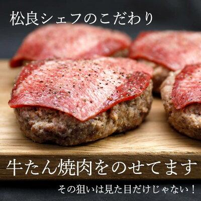 牛タンバーグ松阪牛入【6個入り】ハンバーグお取り寄せグルメ牛タンタン塩タン焼肉BBQ牛肉