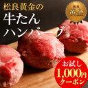 【1000円クーポン】牛タン ハンバーグ 松阪牛入【6個セット/レモン汁付】牛たん お取り寄せ グルメ 塩タン タン 焼肉 …