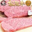 【《訳あり》松阪牛 とろけるステーキ セット】[松阪牛 黄金のサーロインステーキ200g...