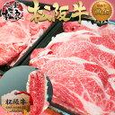 松阪牛 メガ盛り 1kg【送料無料】父の日 肉 三重 松坂牛 牛肉 松阪肉 通販[和牛 切り落とし 松坂牛 お返し 手土産/ す…