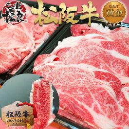 松阪牛黄金の切り落とし500g【牛丼・すき焼き・しゃぶしゃぶ用】