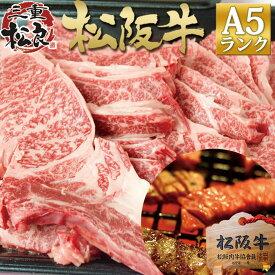【ポイント20倍】松阪牛 A5 焼肉 メガ盛り 1kg (500g×2個) 送料無料 松坂牛 BBQ 焼き肉 パーティー に バーベキュー お肉 肉 後払い 食品 コンビニ 牛肉 父の日 プレゼント 誕生日 高級 お取り寄せグルメ