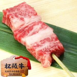松阪牛中落ち串6本セット牛串肉串肉牛肉焼肉バーベキューBBQ松坂牛カルビ中落ちカルビ