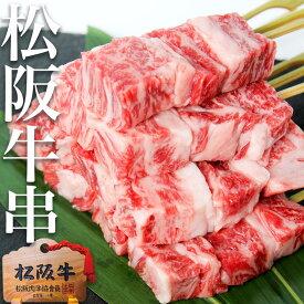 松阪牛 串 中落ち 6本 セット 訳あり 牛串 肉串 肉 牛 牛串 和牛 焼肉 バーベキュー BBQ 松坂牛 カルビ 中落ちカルビ
