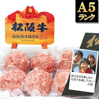 【送料無料】A5松阪牛100%ハンバーグ120g×6ケ
