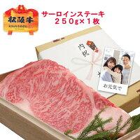 【送料無料】松阪牛サーロインステーキ(冷凍/1枚約250g)ギフト用化粧箱入り