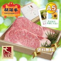 ギフトに人気!松阪牛サーロインステーキ