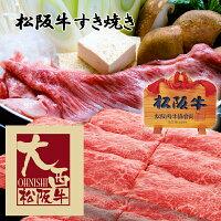 松阪牛すき焼きイメージ