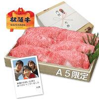 A5特選松阪牛すき焼き/しゃぶしゃぶ選べるセット!約450g【送料無料】