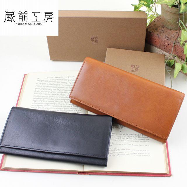 蔵前工房 アルカン(ARUKAN) ベジタブル 高級メンズ長財布 1027602 使いやすさを追求した長財布 父の日