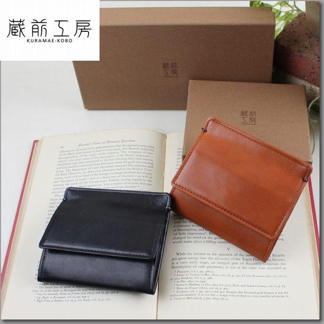 蔵前工房 アルカン(ARUKAN) ベジタブル 高級メンズコンパクト財布 1095349 使いやすさを追求した財布 父の日