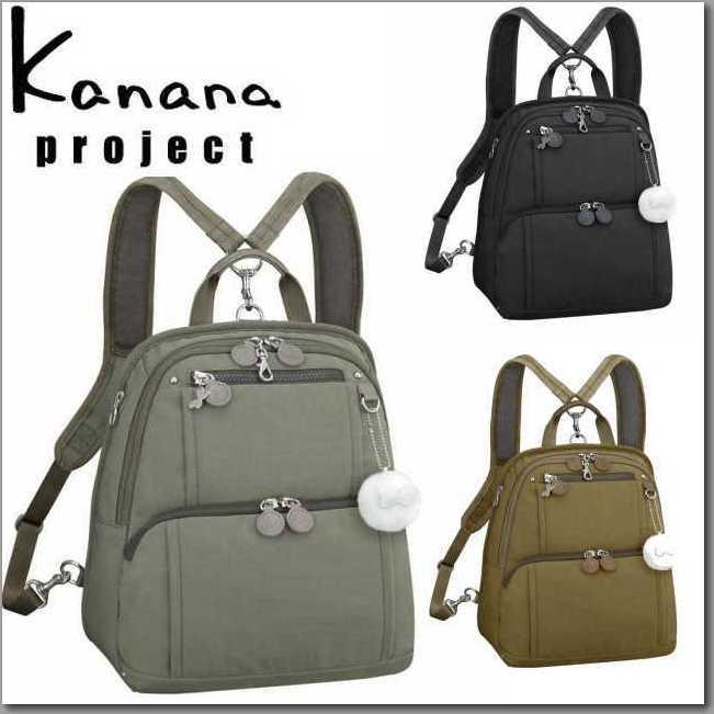 カナナ リュック Kanana Projec  カナナプロジェクト ニューモデル  フリーウェイ 2WAYリュック(小) 【送料無料】59301母の日 ギフト プレゼント