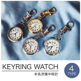 懐中時計 ナースウォッチ 時計 キーホルダー ナスカン シンプル リュック バッグ ポケット ランドセル
