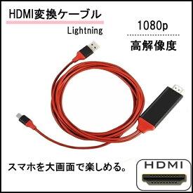 【送料無料】 HDMI変換アダプタ Lightning HDMI 高解像度 iPhone iPad 対応 ライトニングケーブル スマホ ゲーム カーナビ TV