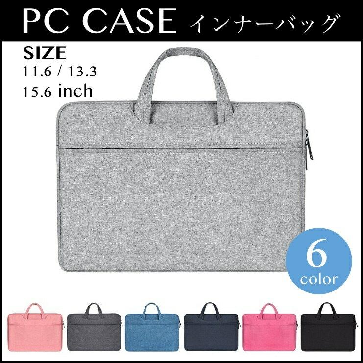 ノートパソコン ケース PC バッグ ノートPC MacBook インナーバッグ 就活 収納 13.3 15.6 インチ