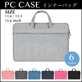 【送料無料】 ノートパソコン ケース PC バッグ ノートPC MacBook インナーバッグ 就活 収納 13.3 15.6 インチ