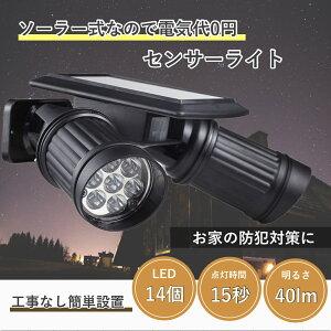 【送料無料】 センサーライト ソーラーライト 屋外 LED 人感センサーライト 2灯式 防犯対策 防水 自動点灯 電池不要 配線不要 簡単設置
