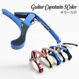 【送料無料】 ギター カポタスト カポ アコギ アコースティックギター ギターカポ 小物 初心者