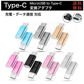 【送料無料】 usb type-c 変換アダプタ microUSB to Type-C 変換 ハブ 充電器 イヤホン タイプC 急速