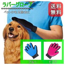 【送料無料】 グルーミング グローブ ペット用品 ペット 抜け毛 毛玉 除去 マッサージ お手入れ 犬 猫 ポイント消化