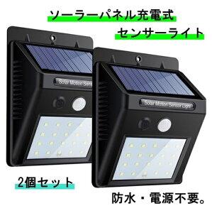 【送料無料】センサーライト 2個セット ソーラーライト 屋外 父の日ギフト プレゼント LED 人感センサーライト 防水 自動点灯 電池不要 配線不要 簡単設置