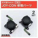 Nintendo Switch ジョイコン スティック 修理交換用パーツ 2個セット コントローラー 任天堂 ゲーム 2-JOYCONH