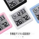 【送料無料】 温湿度計 デジタル おしゃれ 3.2インチ シンプル 大画面 結露 乾燥 インフルエンザ予防 子供 赤ちゃん …
