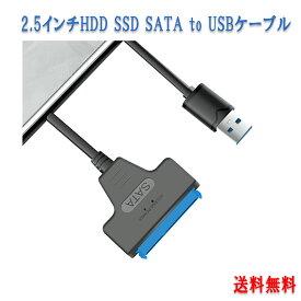 【送料無料】 SATA USB 変換ケーブル アダプター SATAケーブル 高速 SATA3 コンバーター USB3.0 SSD/HDD 外付け 変換 コネクタ ハードディスク ポータブル ポイント消化
