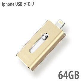 【送料無料】USBメモリ 64gb フラッシュドライブ ライトニング iphone ipad lightning 大容量 USB3.0 スマホ 外付け USBメモリー メモリースティック PC アイフォン 写真 動画 保存