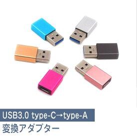 【送料無料】 タイプc 変換アダプター Type-C to TypeA 変換アダプタ usb 変換 Lightning ケーブル iPhone イヤホン データ転送 充電 USB充電