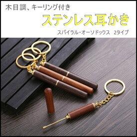 【送料無料】耳かき ステンレス ごっそり取れる スパイラル形状 携帯用 おしゃれ 木目調 エチケット 綿棒