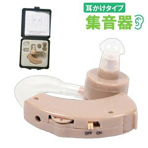 【送料無料】 集音器 骨伝導 耳かけ 左右両耳 対応 音量調節 小型 電池式 簡単 安心 収納ケース付き プレゼント