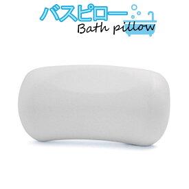 【送料無料】 バスピロー 枕 お風呂 バス クッション 肩こり リラックス バスタブ グッズ お風呂グッズ