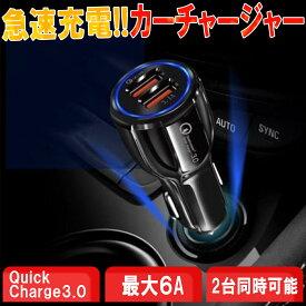 【送料無料】シガーソケット USB 2連 急速充電 2ポート 車載 車 充電器 iPhone iPad android カーチャージャー 充電